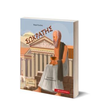 Σωκράτης - Μαρία Ρουσάκη (6+ ετών)