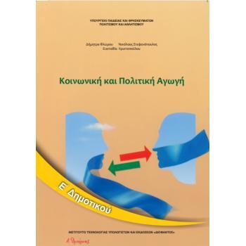 Σχολικό Βιβλίο Κοινωνική και Πολιτική Αγωγή Ε' Δημοτικού 10-0121