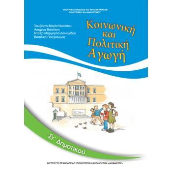 Σχολικό Βιβλίο Κοινωνική και Πολιτική Αγωγή ΣΤ' Δημοτικού 10-0167