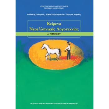 Σχολικό Βιβλίο Κείμενα Νεοελληνικής Λογοτεχνίας Α' Γυμνασίου 21-0025
