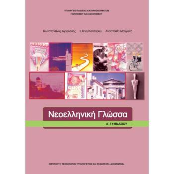 Σχολικό Βιβλίο Νεοελληνική Γλώσσα Α' Γυμνασίου 21-0032