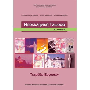 Σχολικό Βιβλίο Νεοελληνική Γλώσσα Α' Γυμνασίου, Τετράδιο Εργασιών 21-0033