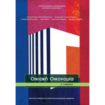 Σχολικό Βιβλίο Οικιακή Οικονομία Α' Γυμνασίου 21-0035