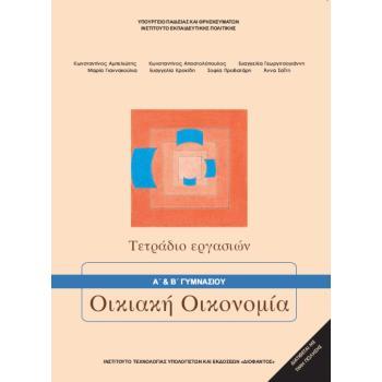 Σχολικό Βιβλίο Οικιακή Οικονομία Α' & Β' Γυμνασίου Τετράδιο Εργασιών 21-0036