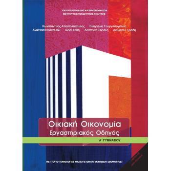 Σχολικό Βιβλίο Οικιακή Οικονομία Α' Γυμνασίου, Εργαστηριακός Οδηγός 21-0037
