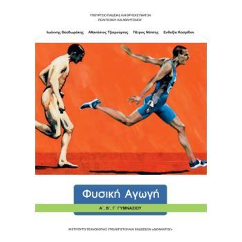 Σχολικό Βιβλίο Φυσική Αγωγή Α',Β',Γ' Γυμνασίου 21-0042