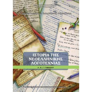 Σχολικό Βιβλίο Ιστορία Νεοελληνικής Λογοτεχνίας Α',Β',Γ' Γυμνασίου 21-0060