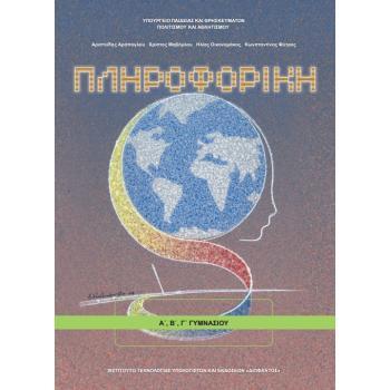 Σχολικό Βιβλίο Πληροφορική Α',Β',Γ' Γυμνασίου 21-0064