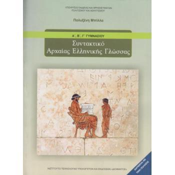 Σχολικό Βιβλίο Συντακτικό Αρχαίας Ελληνικής Γλώσσας Α',Β',Γ' Γυμνασίου 21-0066