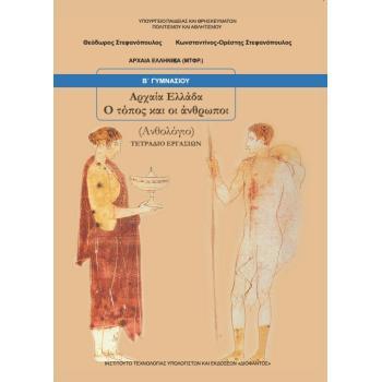 Σχολικό Βιβλίο Αρχαία Ελληνικά: Αρχαία Ελλάδα-Ο τόπος και οι άνθρωποι Β' Γυμνασίου, Τετράδιο Εργασιών - Ανθολόγιο 21-0067