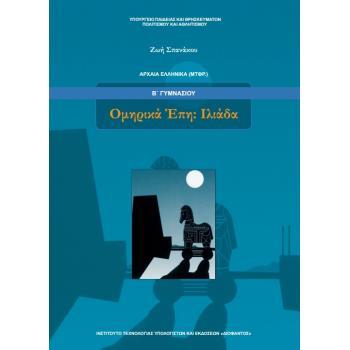 Σχολικό Βιβλίο Αρχαία Ελληνικά: μτφρ Ομηρικά 'Επη-Ιλιάδα Β' Γυμνασίου 21-0068