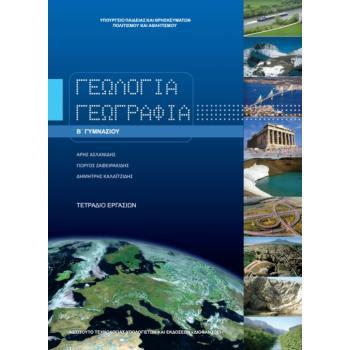 Σχολικό Βιβλίο Γεωλογία - Γεωγραφία B' Γυμνασίου, Τετράδιο Εργασιών 21-0075