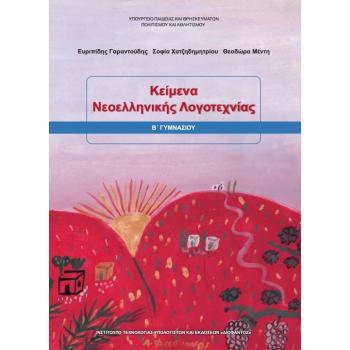 Σχολικό Βιβλίο Κείμενα Νεοελληνικής Λογοτεχνίας Β' Γυμνασίου 21-0083