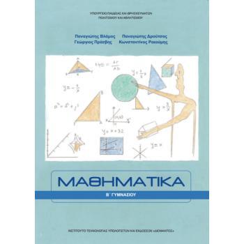 Σχολικό Βιβλίο Μαθηματικά B' Γυμνασίου 21-0085