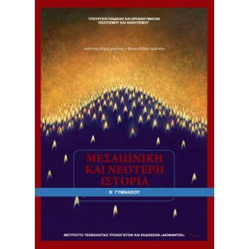 Σχολικό Βιβλίο Μεσαιωνική και Νεότερη Ιστορία Β' Γυμνασίου 21-0087