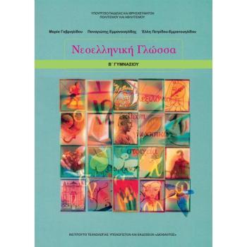 Σχολικό Βιβλίο Νεοελληνική Γλώσσα Β' Γυμνασίου 21-0092