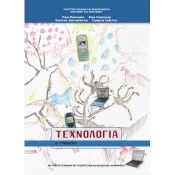 Σχολικό Βιβλίο Τεχνολογία Β' Γυμνασίου 21-0099