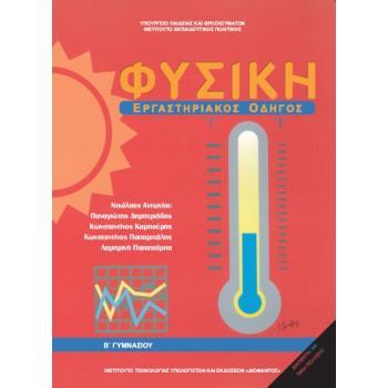 Σχολικό Βιβλίο Φυσική Β' Γυμνασιου, Εργαστηριακός Οδηγός 21-0102