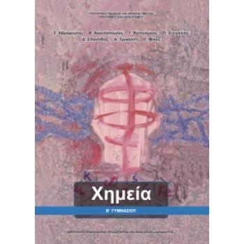 Σχολικό Βιβλίο Χημεία Β' Γυμνασίου 21-0105