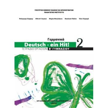 Σχολικό Βιβλίο Γερμανικά Β΄Γυμνασίου, Τετράδιο εργασιών 21-0116