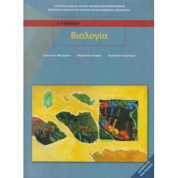 Σχολικό Βιβλίο Βιολογία Β' & Γ' Γυμνασίου 21-0125