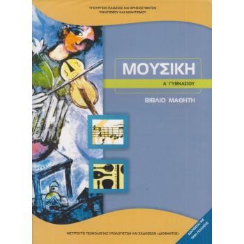 Σχολικό Βιβλίο Μουσική Α' Γυμνασίου 21-0174