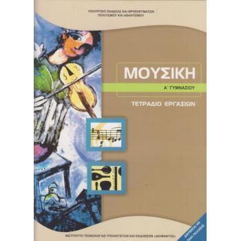 Σχολικό Βιβλίο Μουσική Γυμνασίου, Τετράδιο Εργασιών Α' Γυμνασίου 21-0175