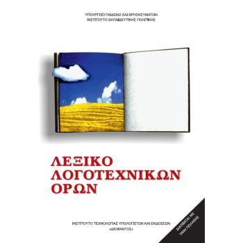 Σχολικό Βιβλίο Λεξικό Λογοτεχνικών Όρων Α',Β',Γ' Γυμνασίου 22-0043