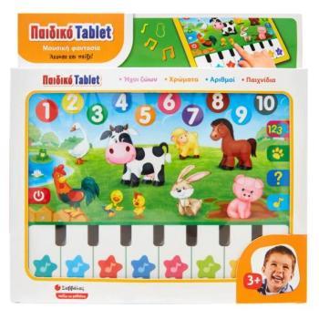 Παιδικό Tablet: Μουσική φαντασία - Κάντζολα-Σαμπατάκου Βεατρίκη