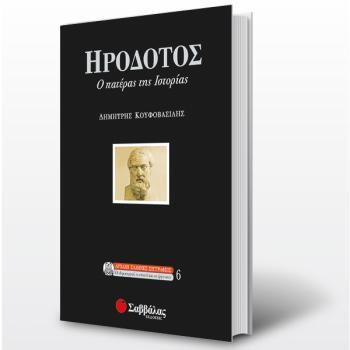 Ηρόδοτος ο πατέρας της ιστορίας - Δημήτρης Κουφοβασίλης