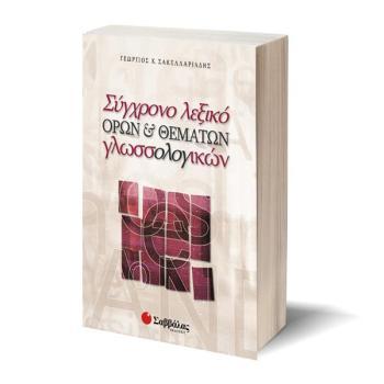Σύγχρονο λεξικό όρων και θεμάτων γλωσσολογικών - Σακελλαριάδης Γεώργιος Χ.