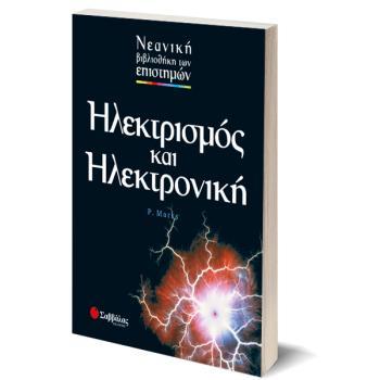 Ηλεκτρισμός και ηλεκτρονική  - Νεανική βιβλιοθήκη των επιστημών