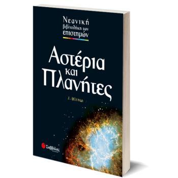 Αστέρια και πλανήτες - Νεανική βιβλιοθήκη των επιστημών