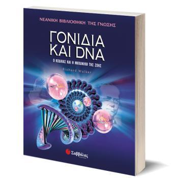 Γονίδια και DNA: Ο κώδικας και η μηχανική της ζωής - Νεανική βιβλιοθήκη των επιστημών
