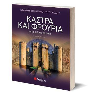Κάστρα και φρούρια: Από την προϊστορία έως σήμερα - Νεανική βιβλιοθήκη των επιστημών