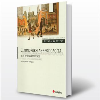 Οικονομική ανθρωπολογία - Narotzky Susana