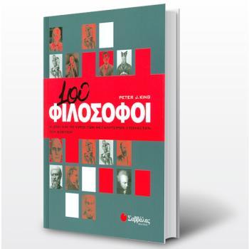 100 φιλόσοφοι: Η ζωή και το έργο των μεγαλύτερων στοχαστών του κόσμου
