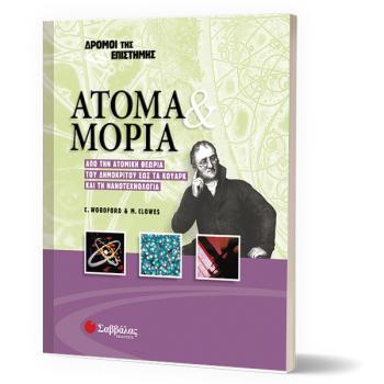 Άτομα και μόρια : Από την ατομική θεωρία του Δημόκριτου έως τα κουαρκ και τη νανοτεχνολογία