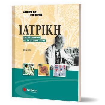 Ιατρική : Από τον Ιπποκράτη έως τη σύγχρονη ιατρική