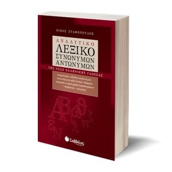 Αναλυτικό λεξικό συνωνύμων – αντωνύμων της νέας ελληνικής γλώσσας - Σταθόπουλος Νίκος