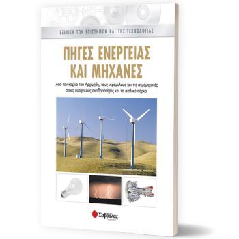 Πηγές ενέργειας και μηχανές