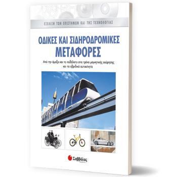 Οδικές και σιδηροδρομικές μεταφορές