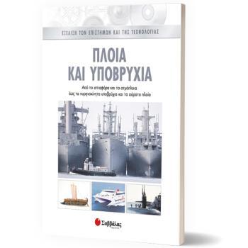 Πλοία και υποβρύχια