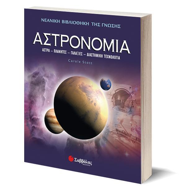 Αστρονομία - Νεανική βιβλιοθήκη των επιστημών