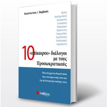 """10 """"επίκαιροι"""" διάλογοι με τους Προσωκρατικούς - Βαμβακάς Κωνσταντίνος"""