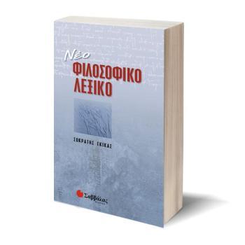 Νέο φιλοσοφικό λεξικό - Γκίκας Σωκράτης