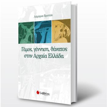 Γάμος, γέννηση, θάνατος στην αρχαία Ελλάδα - Βρεττός Λάμπρος