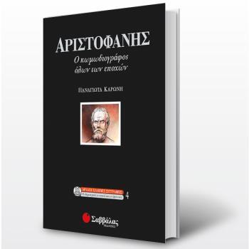 Αριστοφάνης ο κωμωδιογράφος όλων των εποχών - Καρώνη Παναγιώτα