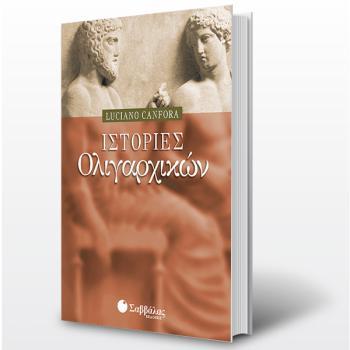 Ιστορίες ολιγαρχικών - Canfora Luciano