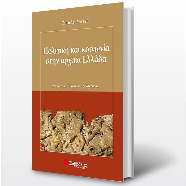 Πολιτική και κοινωνία στην αρχαία Ελλάδα -  Mossé Claude